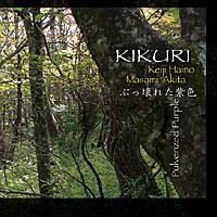 Keiji Haino + Masami Akita (Kikuri) - Pulverized Purple