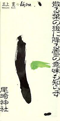 Vajra - Chiru-Ha (Leaf) / Ozakijiniya