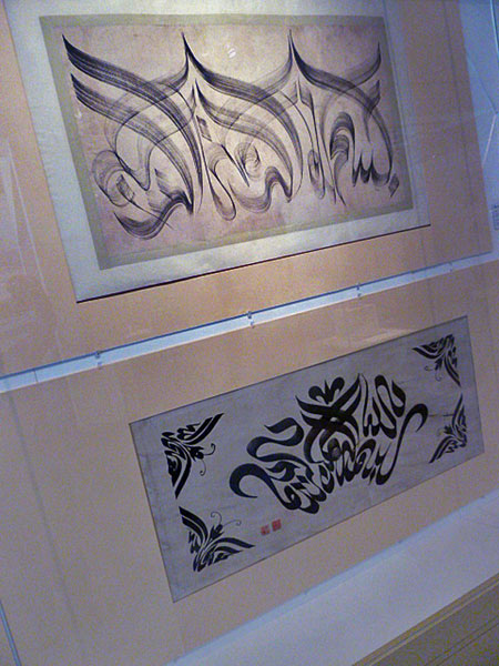 Some lovely calligraphy at the Islamic Arts Museum Malaysia in Kuala Lumpur.
