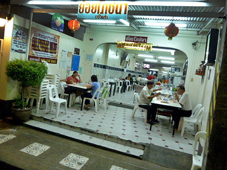 A typical small diner in Phuket Town, Thailand.