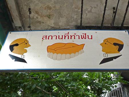 Get your dentures here! Bangkok, Thailand.