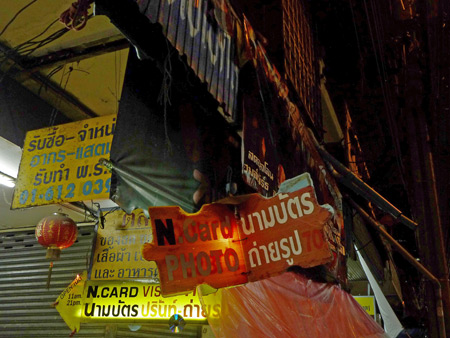 Another dose of sign chaos in Bangkok, Thailand.