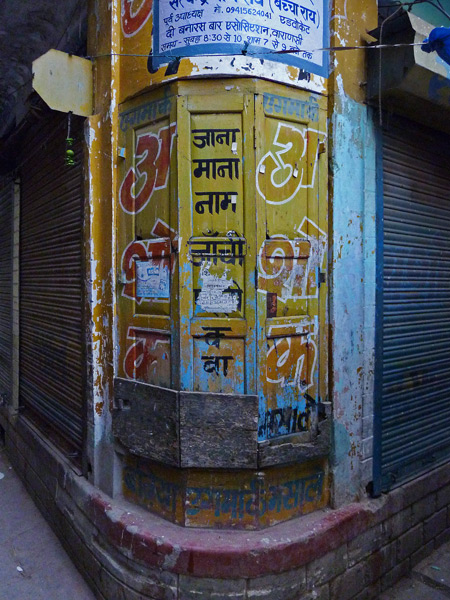 Typographic chaos in a back lane in Varanasi, India.