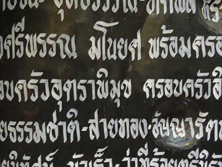 Some beautiful Thai calligraphy inside a large gong at Wat Sareerikkatart Sirirak in Chiang Mai, Thailand.