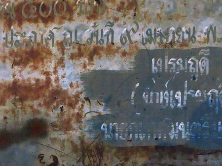 Thai writing and rust on a sign in Phitsanulok, Thailand.